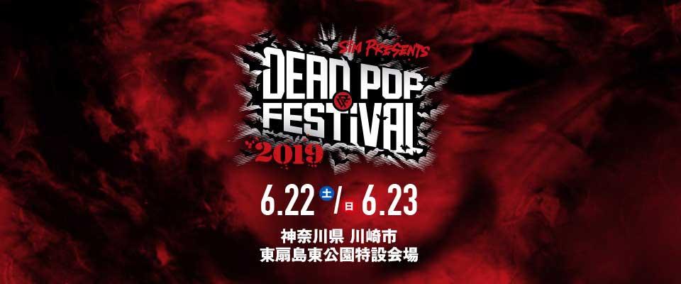 Deep Pop Festival 2019