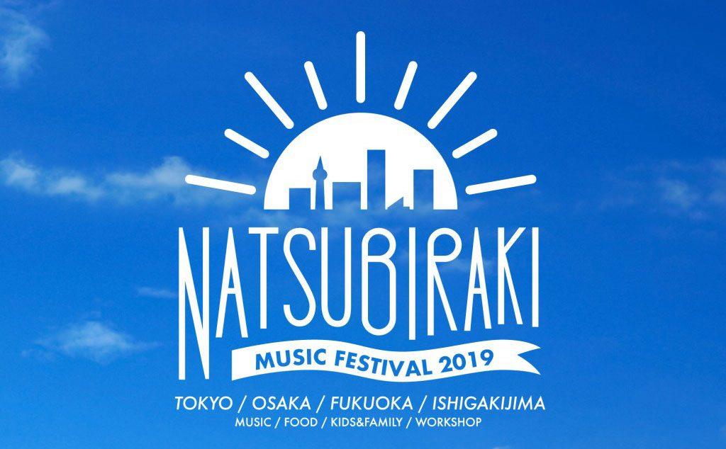 Natsubiraki 2019